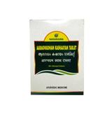 Nagarjuna Aaragwadham Kashayam Tablet